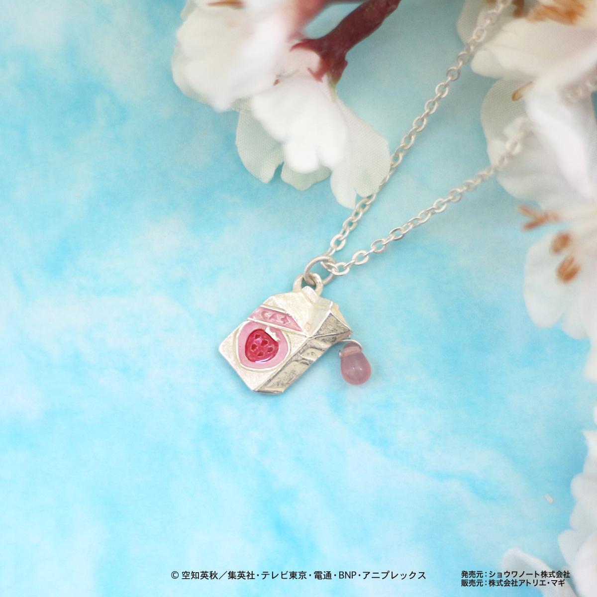 銀さんのいちご牛乳ネックレス【銀魂】