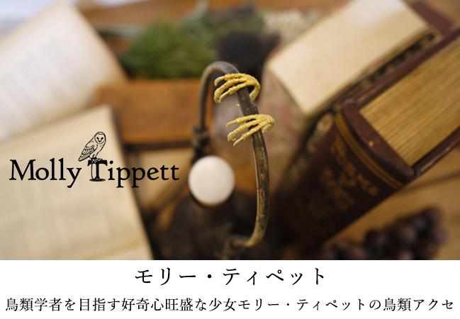 モリー・ティペット